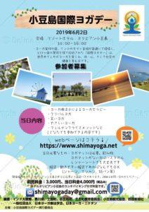 国際ヨーガの日小豆島